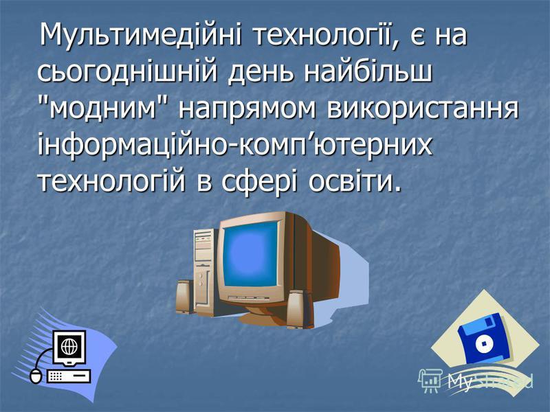 впровадження мультимедійних технологій до навчально-виховного процесу
