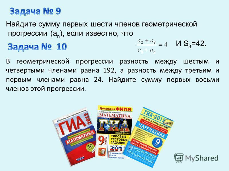 Найдите сумму первых шести членов геометрической прогрессии (а n ), если известно, что И S 3 =42. В геометрической прогрессии разность между шестым и четвертыми членами равна 192, а разность между третьим и первым членами равна 24. Найдите сумму перв