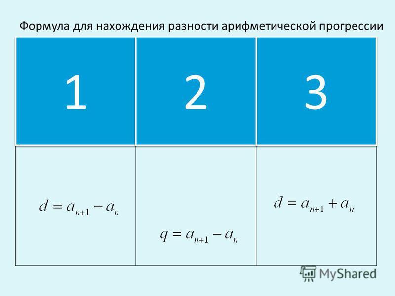 Формула для нахождения разности арифметической прогрессии 1 1 2 2 3 3