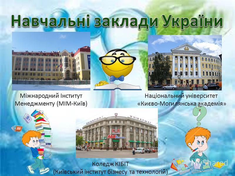 Міжнародний Інститут Менеджменту (МІМ-Київ) Національний університет «Києво-Могилянська академія» Коледж КІБІТ (Київський інститут бізнесу та технологій)