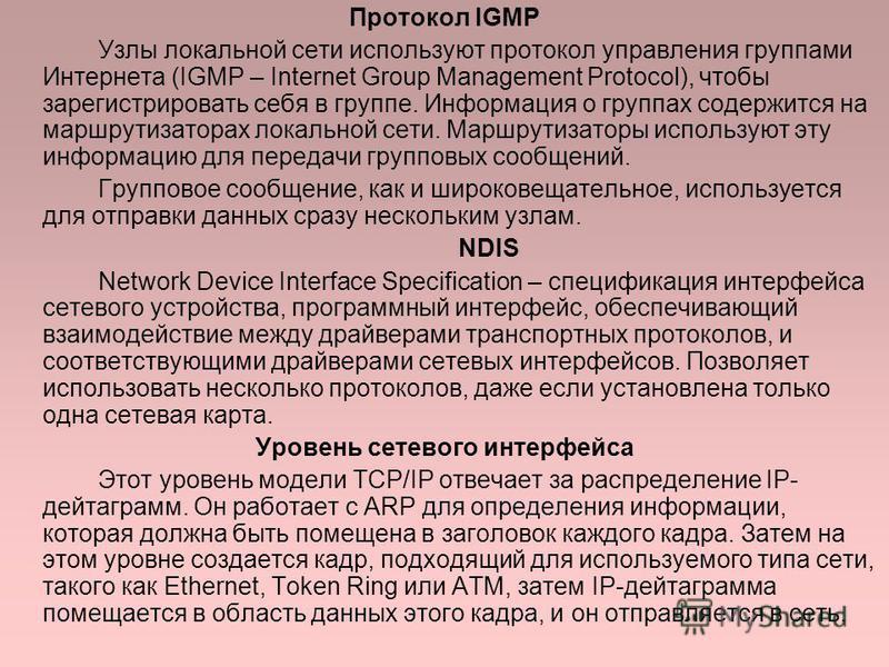 Протокол IGMP Узлы локальной сети используют протокол управления группами Интернета (IGMP – Internet Group Management Protocol), чтобы зарегистрировать себя в группе. Информация о группах содержится на маршрутизаторах локальной сети. Маршрутизаторы и