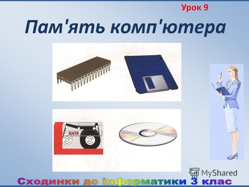 Пам'ять комп'ютера Урок 9
