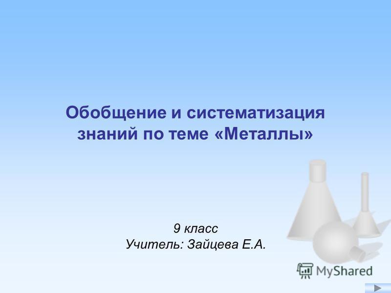 Обобщение и систематизация знаний по теме «Металлы» 9 класс Учитель: Зайцева Е.А.