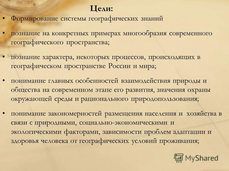 Цели: Формирование системы географических знаний познание на конкретных примерах многообразия современного географического пространства; познание характера, некоторых процессов, происходящих в географическом пространстве России и мира; понимание глав