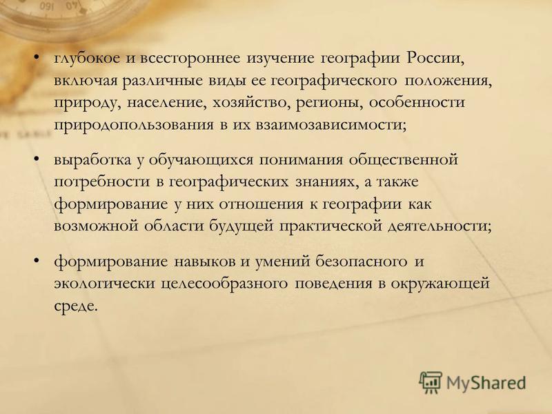 глубокое и всестороннее изучение географии России, включая различные виды ее географического положения, природу, население, хозяйство, регионы, особенности природопользования в их взаимозависимости; выработка у обучающихся понимания общественной потр