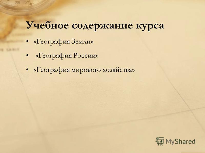 Учебное содержание курса «География Земли» «География России» «География мирового хозяйства»