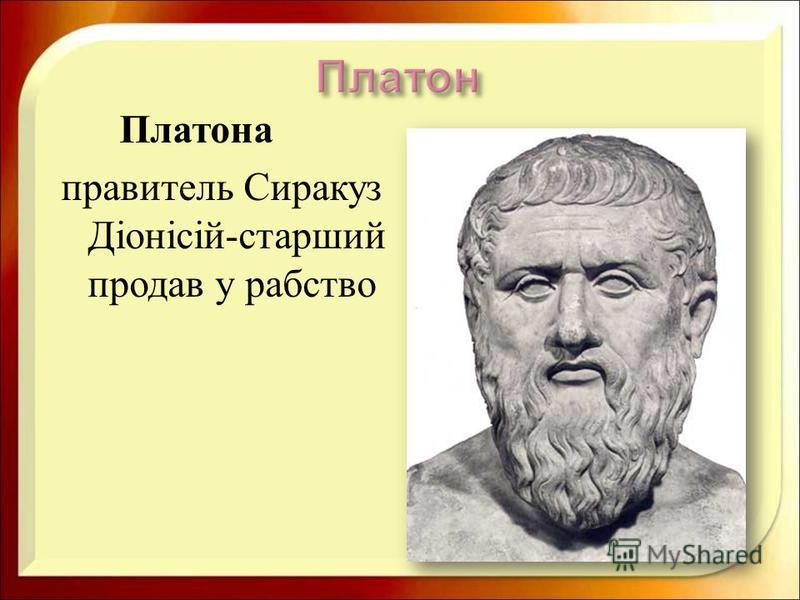 Платона правитель Сиракуз Діонісій - старший продав у рабство