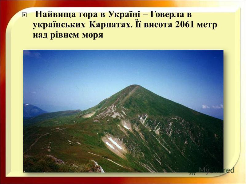 Найвища гора в Україні – Говерла в українських Карпатах. Її висота 2061 метр над рівнем моря