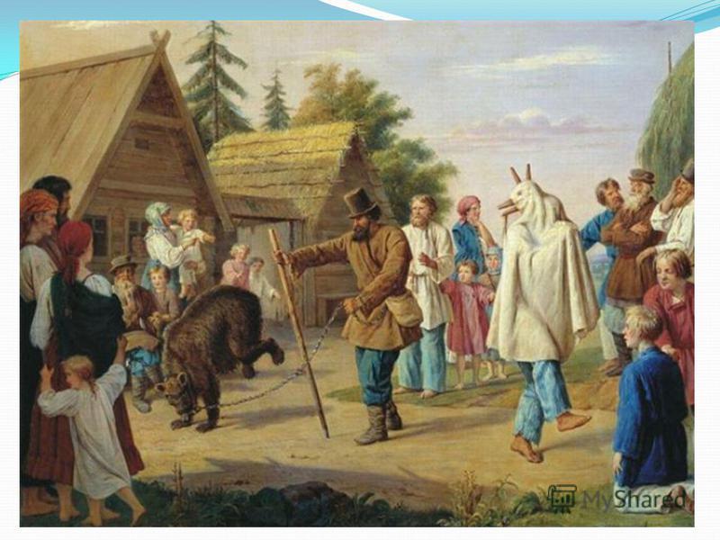 МЕДВЕЖЬЯ ПОТЕХА. С учеными медведями ходили по России с незапамятных времен, этот промысел был традиционным. Известно, например, что в 1570 году Иван Грозный, готовясь к свадьбе с Марфой Собакиной, отправил в Новгород специального гонца с приказом до
