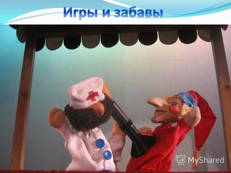 ПЕТРУШЕЧНЫЕ КОМЕДИИ В старину на масленицу была чрезвычайно популярна Петрушечная комедия. Обычно представление начиналось с того, что из-за ширмы раздавался хохот или песня и вслед за этим появлялся Петрушка. Одет он бывал в красную рубашку, плисовы