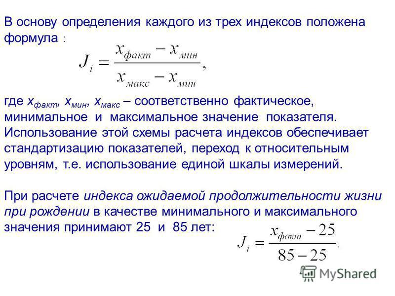 В основу определения каждого из трех индексов положена формула : где x факт, x мин, x макс – соответственно фактическое, минимальное и максимальное значение показателя. Использование этой схемы расчета индексов обеспечивает стандартизацию показателей