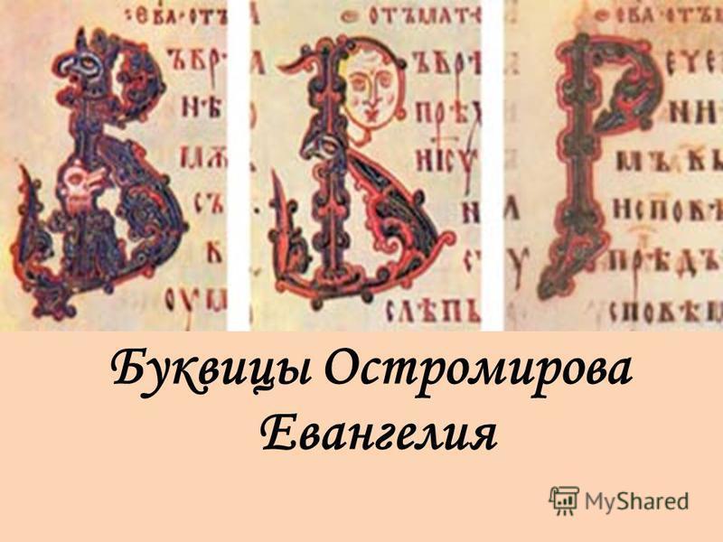 Буквицы Остромирова Евангелия