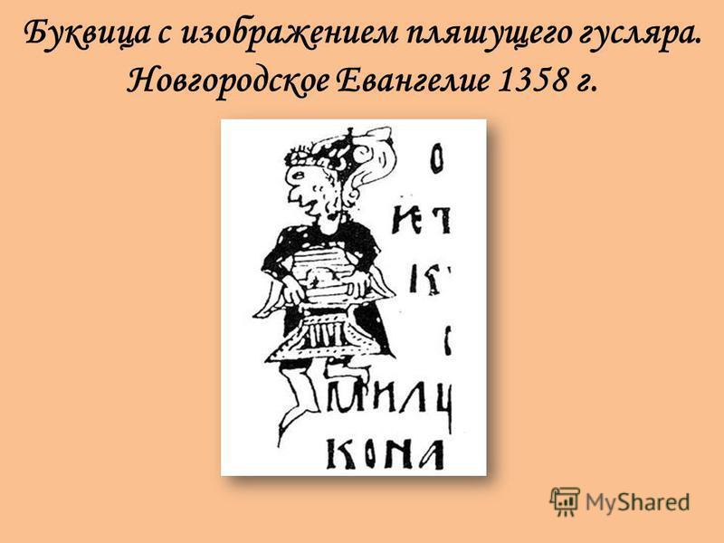 Буквица с изображением пляшущего гусляра. Новгородское Евангелие 1358 г.
