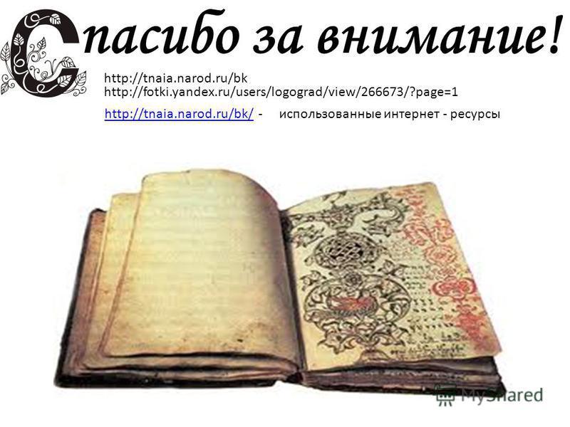 спасибо за внимание! http://tnaia.narod.ru/bk/ - использованные интернет - ресурсыhttp://tnaia.narod.ru/bk/ http://tnaia.narod.ru/bk http://fotki.yandex.ru/users/logograd/view/266673/?page=1