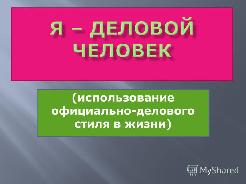 (использование официально-делового стиля в жизни)