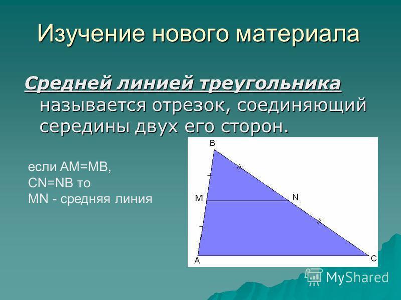 Индивидуальная работа у доски Третий признак подобия треугольников Третий признак подобия треугольников Если три стороны одного треугольника пропорциональны трем сторонам другого треугольника, то такие треугольники подобны