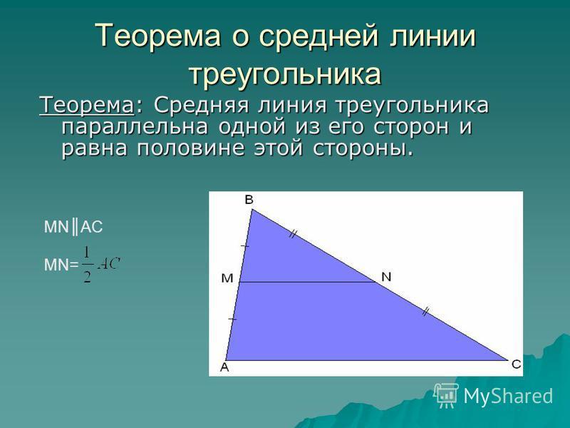 Изучение нового материала Средней линией треугольника называется отрезок, соединяющий середины двух его сторон. если AM=MB, CN=NB то MN - средняя линия
