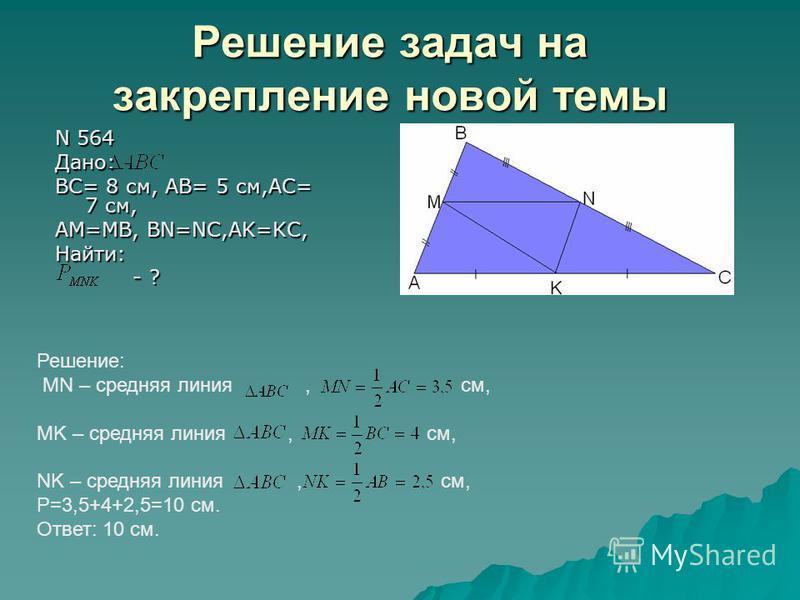 Теорема о средней линии треугольника Теорема: Средняя линия треугольника параллельна одной из его сторон и равна половине этой стороны. Дано:ABC, MN – ср.линия Доказать: MN || AC, MN = Доказательство: 1. MBN ~ ABC по II признаку подобия 2. || AC 3. 3