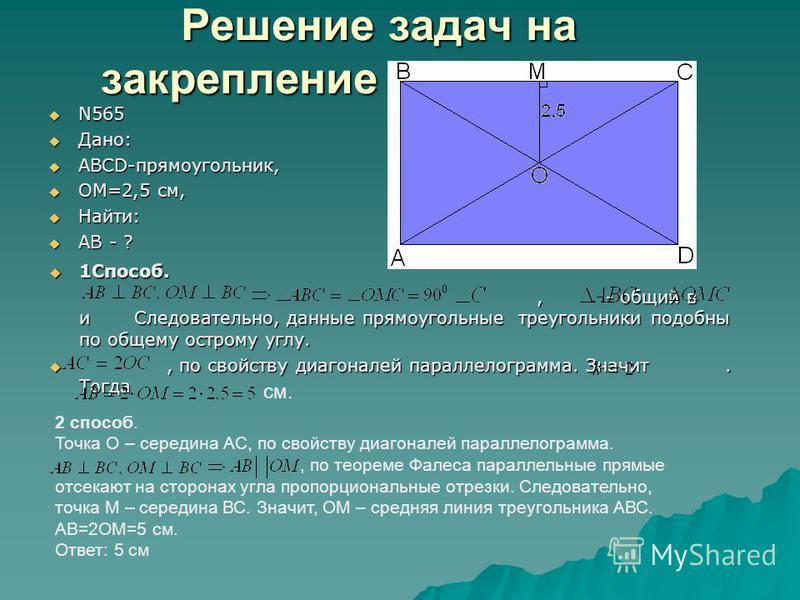 Решение задач на закрепление новой темы N 564 Дано: BC= 8 см, AB= 5 см,AC= 7 см, AM=MB, BN=NC,AK=KC, Найти: - ? - ? Решение: MN – средняя линия, см, MK – средняя линия, см, NK – средняя линия, см, Р=3,5+4+2,5=10 см. Ответ: 10 см.