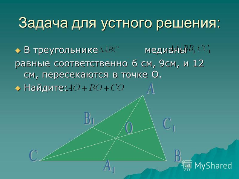 Задача о точке пересечения медиан треугольника Доказать, что медианы треугольника пересекаются в одной точке, которая делит каждую медиану в отношении 2:1, считая от вершины. Дано: Доказать: = т.O Доказательство: Пусть т.O - ср.линия - накрест лежащи