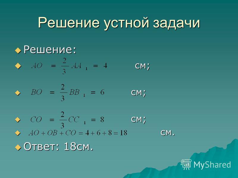 Задача для устного решения: В треугольнике медианы В треугольнике медианы равные соответственно 6 см, 9 см, и 12 см, пересекаются в точке О. Найдите: Найдите: