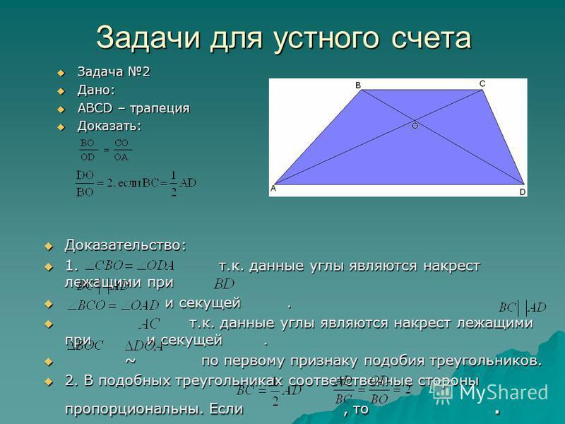 Задачи для устной работы Задача 1. Дано: CD = 4, AD = 8, CE = 5, BE = 10. Доказать: CDE ~ CAB; AB || DE. Доказательство: Доказательство: 1. ~ по второму признаку подобия 1. ~ по второму признаку подобия треугольников, т.к., - общий. треугольников, т.