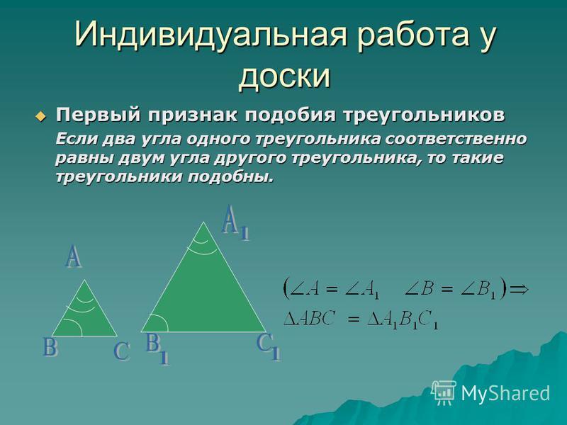 Задачи для устного счета Задача 3 Задача 3 Дано: Дано: MK || AC MK || AC Доказать: Доказать: MBK ~ ABC MBK ~ ABC Решение: Решение: Т.к. MK || AC, то как соответственные при параллельных прямых и секущей АВ. Угол АВС – общий. По первому признаку подоб
