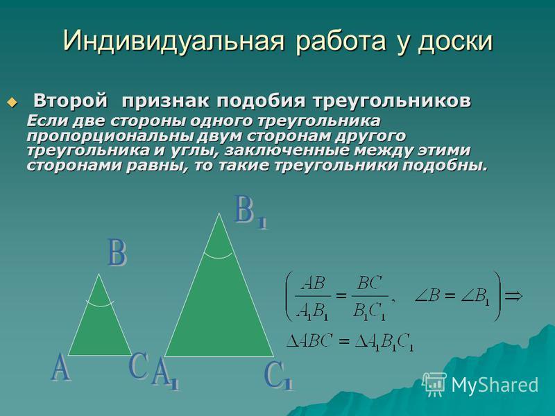 Индивидуальная работа у доски Первый признак подобия треугольников Первый признак подобия треугольников Если два угла одного треугольника соответственно равны двум угла другого треугольника, то такие треугольники подобны.