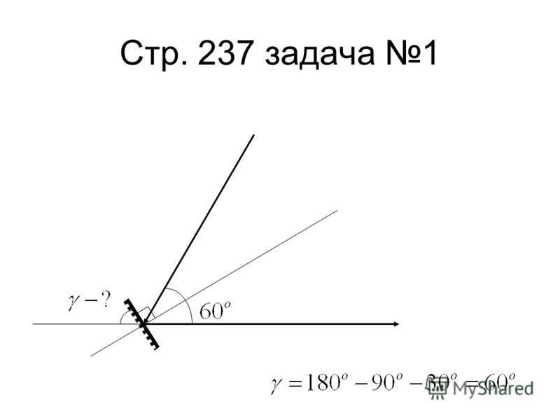 Стр. 237 задача 1