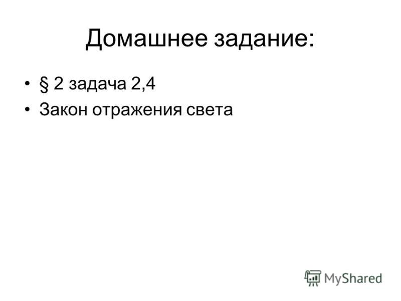 Домашнее задание: § 2 задача 2,4 Закон отражения света