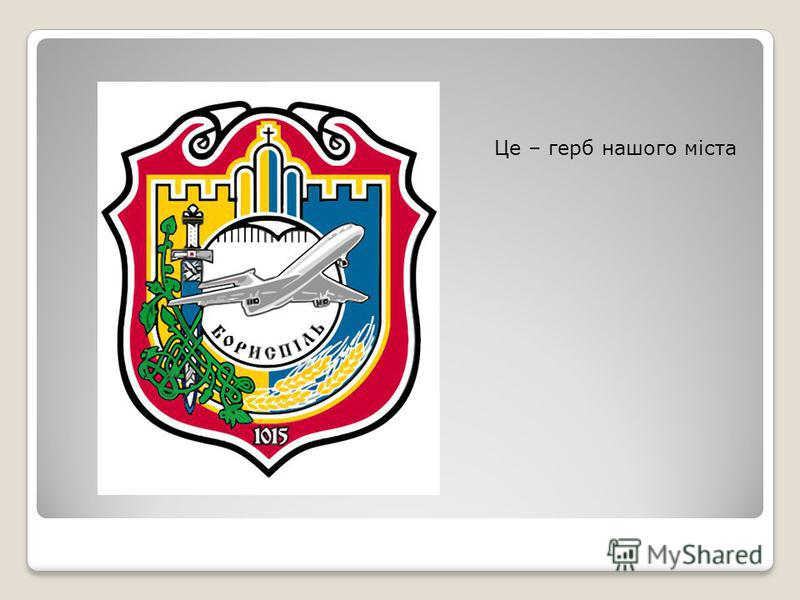 Це – герб нашого міста
