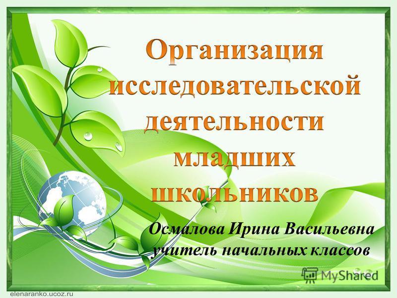 Осмалова Ирина Васильевна учитель начальных классов