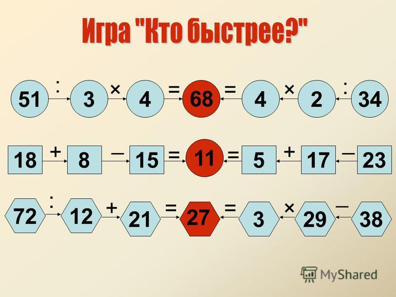 43514234 : ×==× : 1581823175 68 + _ == + _ 11 7212 2132938 : +==× _ 27