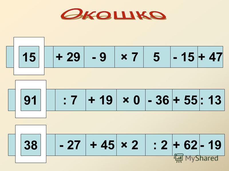 15 38 91 + 29- 9× 75- 15+ 47 : 7+ 19× 0- 36+ 55: 13 - 27+ 45× 2: 2+ 62- 19