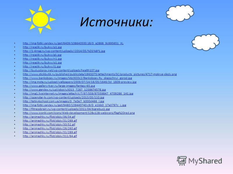 Источники: http://img-fotki.yandex.ru/get/6409/108640500.18/0_a2868_9c695651_XL http://readik.ru/bukvy/p1. jpg http://1-4mag.ru/wp-content/uploads//2014/05/%D1%8F1. jpg http://readik.ru/bukvy/g1. jpg http://readik.ru/bukvy/n1. jpg http://readik.ru/bu