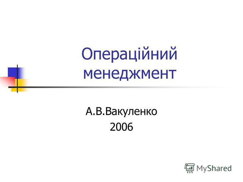 Операційний менеджмент А.В.Вакуленко 2006