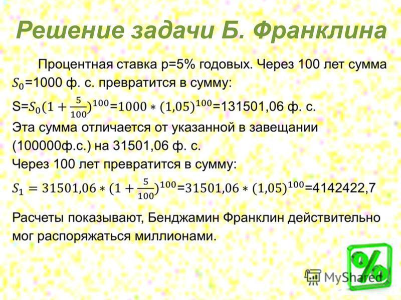 Решение задачи Б. Франклина