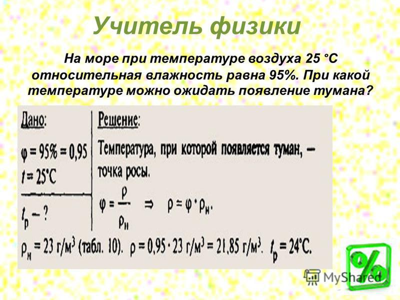 На море при температуре воздуха 25 °С относительная влажность равна 95%. При какой температуре можно ожидать появление тумана? Учитель физики