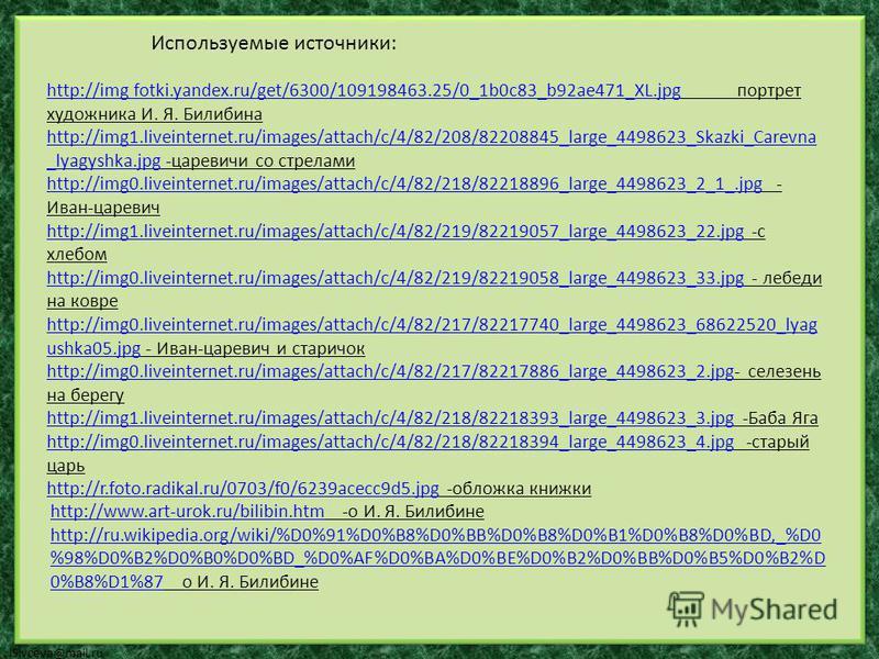 lSivceva@mail.ru http://img fotki.yandex.ru/get/6300/109198463.25/0_1b0c83_b92ae471_XL.jpghttp://img fotki.yandex.ru/get/6300/109198463.25/0_1b0c83_b92ae471_XL.jpg портрет художника И. Я. Билибина http://img1.liveinternet.ru/images/attach/c/4/82/208/
