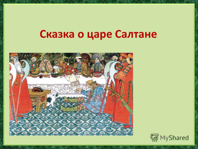 lSivceva@mail.ru Сказка о царе Салтане