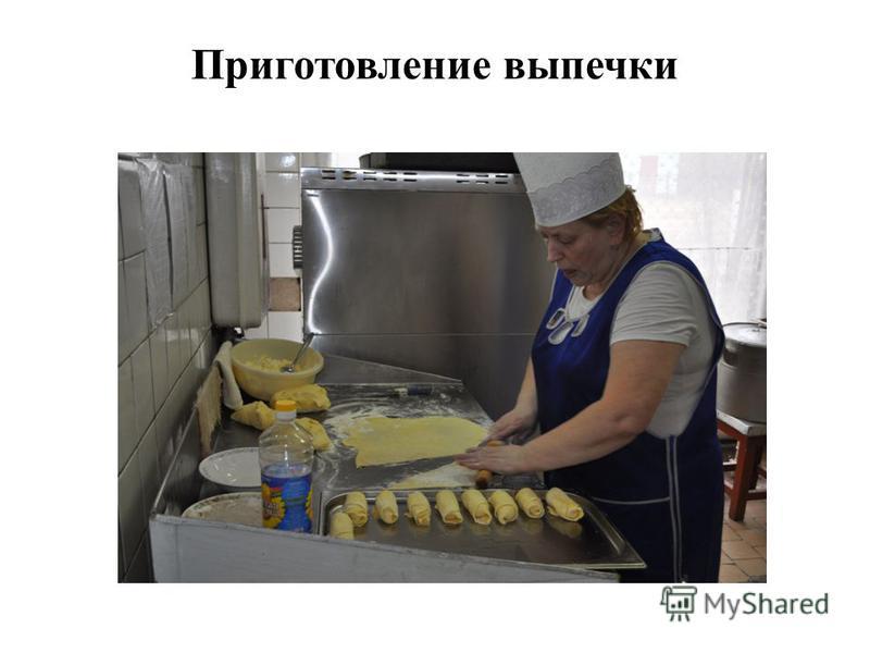 Приготовление выпечки
