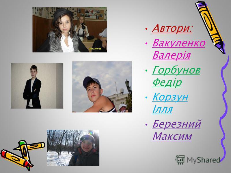 Автори: Вакуленко Валерія Горбунов Федiр Корзун Iлля Березний Максим