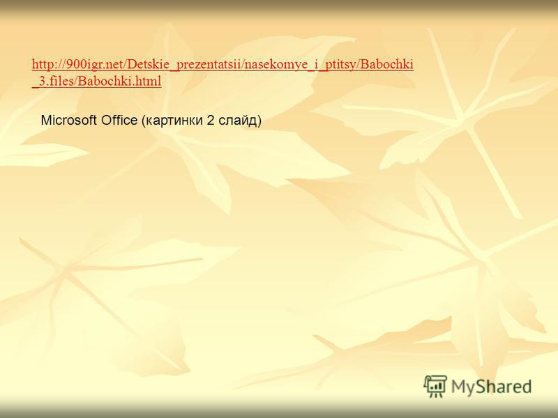 http://900igr.net/Detskie_prezentatsii/nasekomye_i_ptitsy/Babochki _3.files/Babochki.html Microsoft Office (картинки 2 слайд)