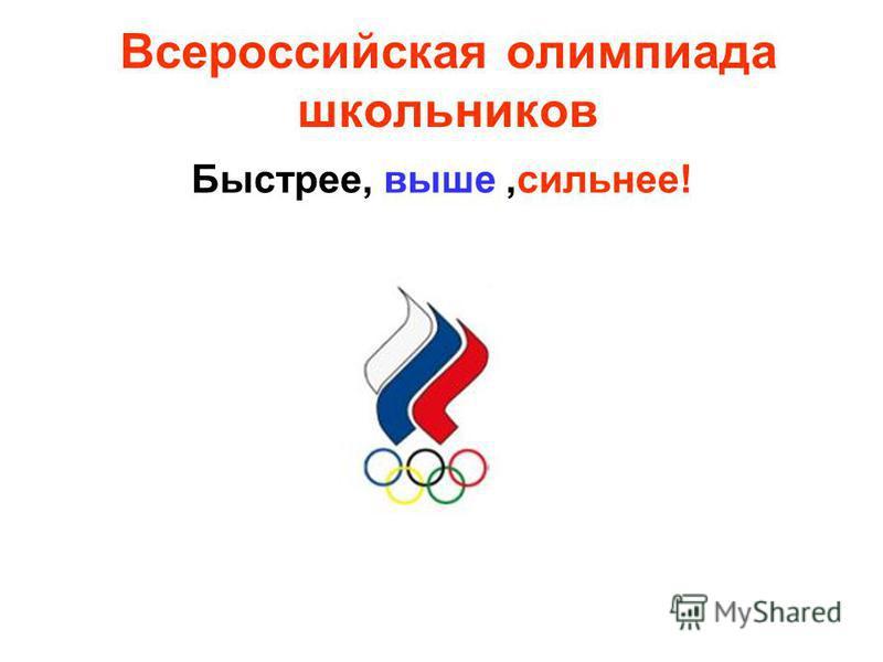 Всероссийская олимпиада школьников Быстрее, выше,сильнее!