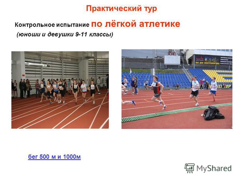 Практический тур Контрольное испытание по лёгкой атлетике (юноши и девушки 9-11 классы) бег 500 м и 1000 м