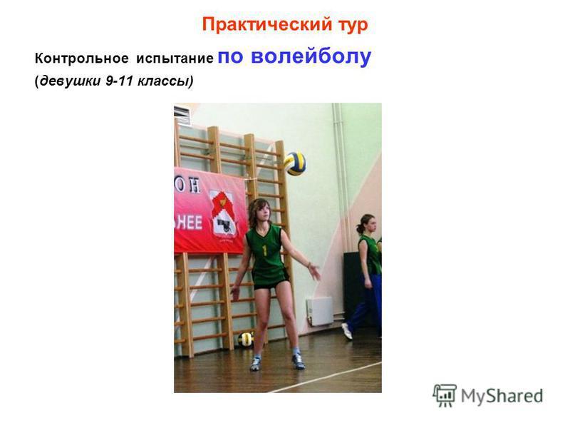 Практический тур Контрольное испытание по волейболу (девушки 9-11 классы)