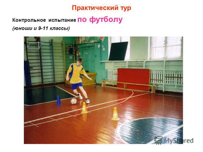 Практический тур Контрольное испытание по футболу (юноши и 9-11 классы)