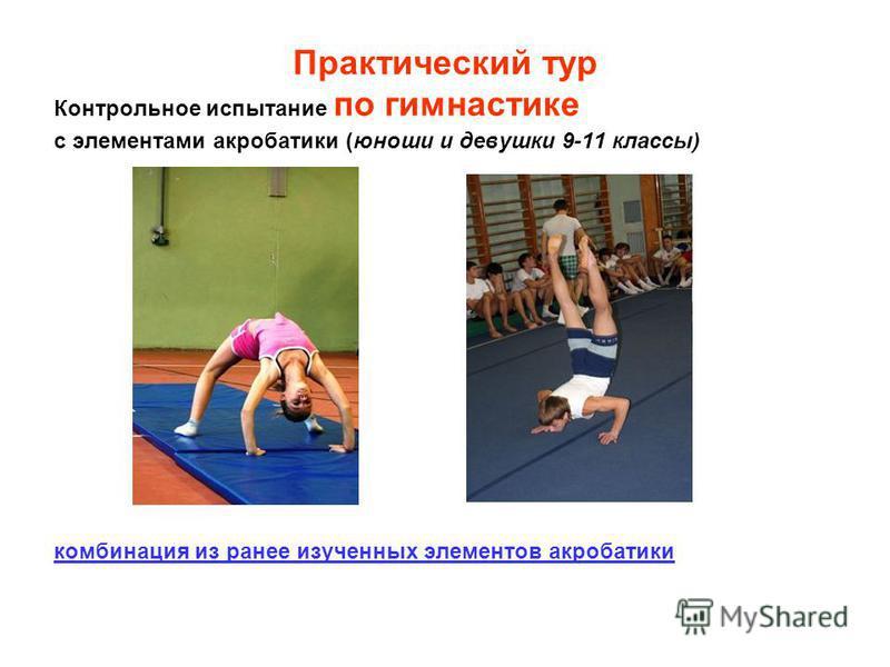Практический тур Контрольное испытание по гимнастике с элементами акробатики (юноши и девушки 9-11 классы) комбинация из ранее изученных элементов акробатики