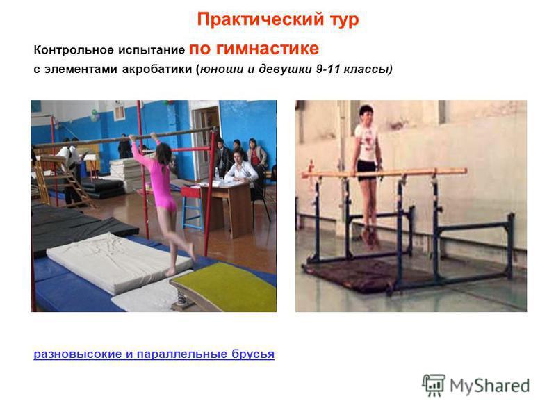 Практический тур Контрольное испытание по гимнастике с элементами акробатики (юноши и девушки 9-11 классы) разновысокие и параллельные брусья