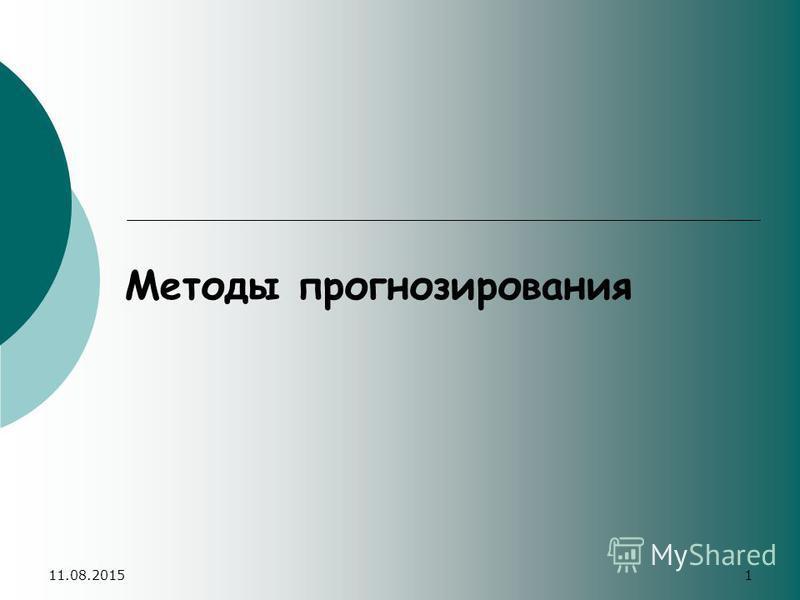 11.08.20151 Методы прогнозирования